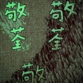 writer_ajq
