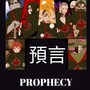 Akatsuki x Reader: The Prophecy! 預言 [EP.1]  anime stories