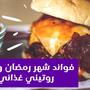 فوائد شهر رمضان و تعزيزها عبر روتين غذائي صحي ramadan stories